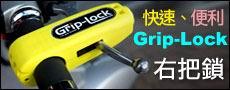 grip lock ad20131025